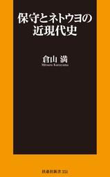 保守とネトウヨの近現代史