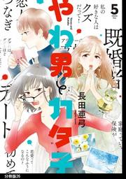 やわ男とカタ子 分冊版(26)