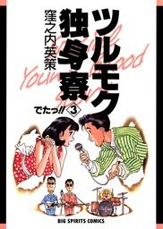 ツルモク独身寮(3)【期間限定 無料お試し版】