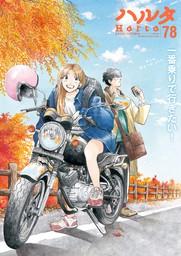 ハルタ 2020-OCTOBER volume 78