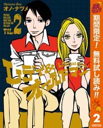 レディ&オールドマン【期間限定無料】 2