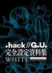 『.hack//G.U.』完全設定資料集WHITE