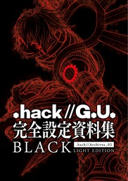 『.hack//G.U.』完全設定資料集BLACK