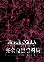 『.hack//G.U. TRILOGY』完全設定資料集
