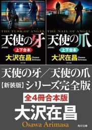 『天使の牙/天使の爪 新装版』シリーズ完全版【全4冊合本版】