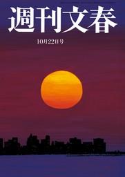 週刊文春 2020年10月22日号