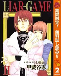 LIAR GAME【期間限定無料】 2