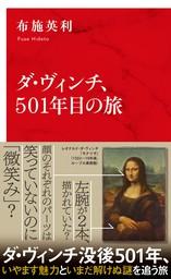 ダ・ヴィンチ、501年目の旅(インターナショナル新書)