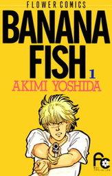 【20%OFF】BANANA FISH【全20巻セット】