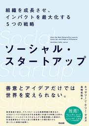 ソーシャル・スタートアップ――組織を成長させ、インパクトを最大化する5つの戦略