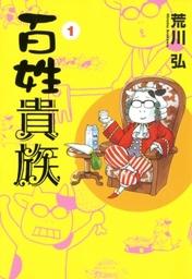 【10%OFF】百姓貴族【1~6巻セット】