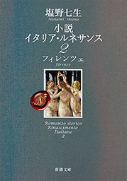 小説 イタリア・ルネサンス2―フィレンツェ―(新潮文庫)