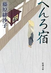 へんろ宿(新潮文庫)