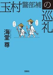玉村警部補の巡礼【電子特典付き】