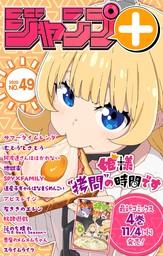 ジャンプ+デジタル雑誌版 2020年49号