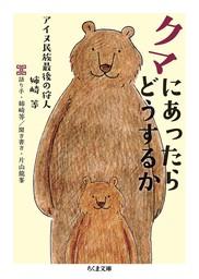 クマにあったらどうするか  ──アイヌ民族最後の狩人 姉崎等