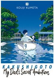 Kakushigoto: My Dad's Secret Ambition 9