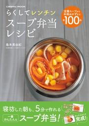 らくしてレンチン スープ弁当レシピ