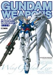 """ガンダムウェポンズ """"MG XXXXG-00W0 ウイングガンダムゼロ""""編<新装版>"""