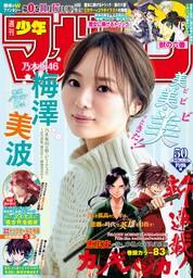 週刊少年マガジン 2020年50号[2020年11月11日発売]