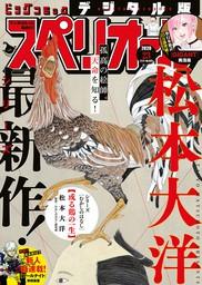 ビッグコミックスペリオール 2020年23号(2020年11月13日発売)
