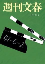 週刊文春 2020年11月19日号