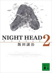 NIGHT HEAD 2