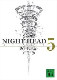 NIGHT HEAD 5