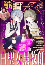 月刊少年マガジンR 2020年12号 [2020年11月20日発売]