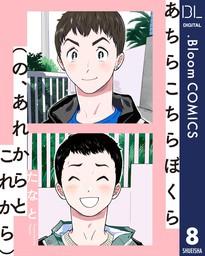 【単話売】あちらこちらぼくら(の、あれからとこれから) 8