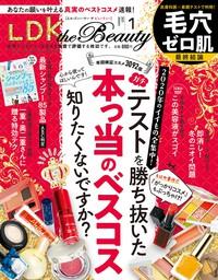 LDK the Beauty (エル・ディー・ケー ザ ビューティー)2021年1月号