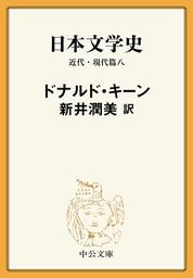 日本文学史 近代・現代篇八