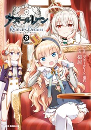 アズールレーン Queen's Orders: 3【イラスト特典付】