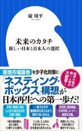 未来のカタチ ~新しい日本と日本人の選択~(小学館新書)