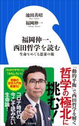 福岡伸一、西田哲学を読む ~生命をめぐる思索の旅~(小学館新書)