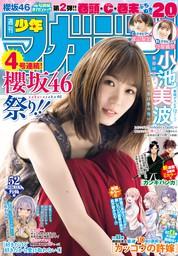 週刊少年マガジン 2020年52号[2020年11月25日発売]