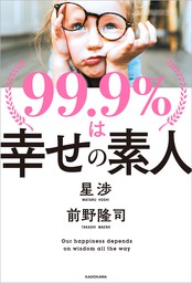 99.9%は幸せの素人