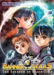 Banner of the Stars: Volume 4