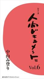シリーズ「人間ドキュメント」Vol.6