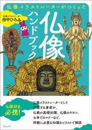 仏像イラストレーターがつくった 仏像ハンドブック