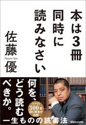 本は3冊同時に読みなさい
