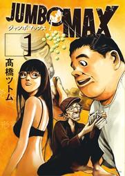 JUMBO MAX(1)【期間限定 試し読み増量版】