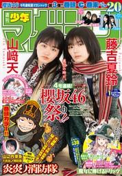 週刊少年マガジン 2021年1号[2020年12月2日発売]