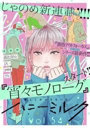 ハニーミルク vol.54