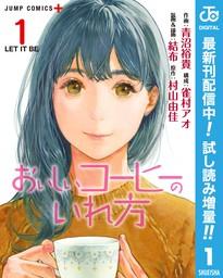 おいしいコーヒーのいれ方【期間限定試し読み増量】 1