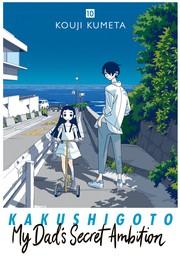Kakushigoto: My Dad's Secret Ambition 10