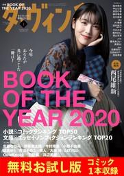 【無料】ダ・ヴィンチ お試し版 2021年1月号