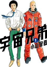 【20%OFF】宇宙兄弟【1~38巻セット】