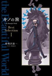 キノの旅 the Beautiful World Best Selection I