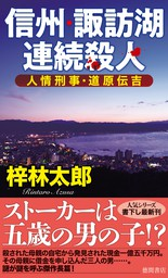 人情刑事・道原伝吉 信州・諏訪湖連続殺人